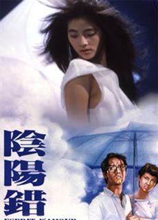 Tình Âm Dương (1983)