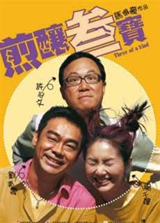 Tình Yêu Và Tình Thân (2004)