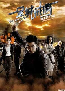Toàn Thành Giới Bị (2010)