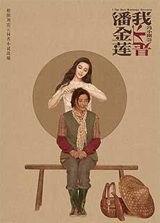Tôi Không Phải Phan Kim Liên (2016) - I Am Not Madame Bovary (2016) - Xem phim hay 247 - Website xem phim miễn phí tốt nhất