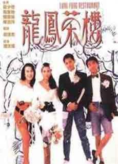Trà lầu Long Phụng (1990)