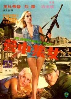 Trại Nữ Tù Binh (1973)