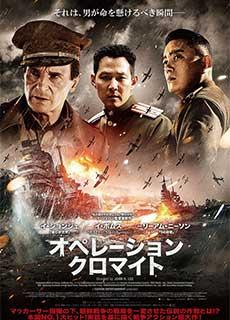 Trận Đánh Incheon (2016) Operation Chromite (2016)