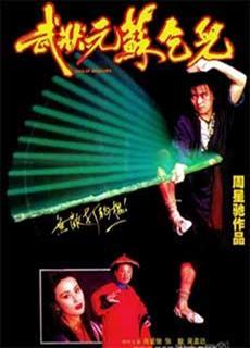 Trạng Nguyên Tô Khất Nhi (1992)