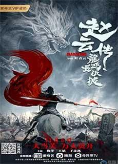 Triệu Tử Long (2020)
