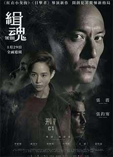 Truy Hồn (2021)