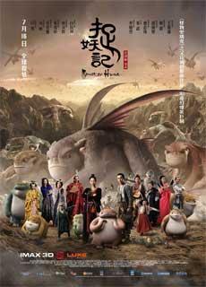 Truy Lùng Quái Yêu (2015) Monster Hunt (2015)