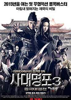 Tứ Đại Danh Bổ 3 (2014) The Four 3 (2014)
