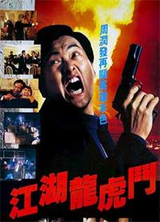 Tung Hoành Tứ Hải (1987)