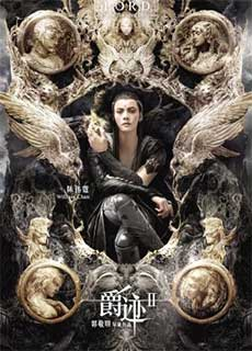 Tước Tích 2 - Lãnh Huyết Cuồng Yến (2020) L.o.r.d Legend Of Ravaging Dynasties 2 (2020)