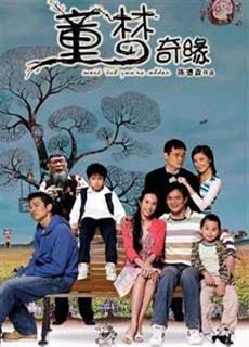 Tuổi Thơ Diệu Kỳ (2005)