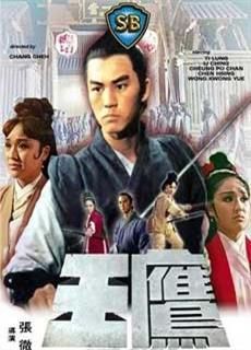 Ưng Vương (1971)