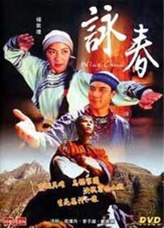 Vịnh Xuân Quyền (1994)