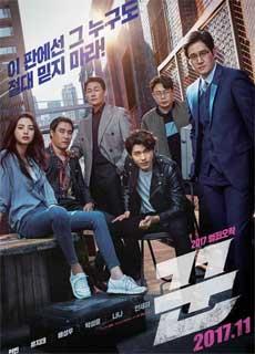 Vòng Xoáy Lừa Đảo (2017) The Swindlers (2017)