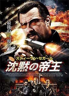 Vũ Khí Tối Thượng (2016) The Perfect Weapon (2016)