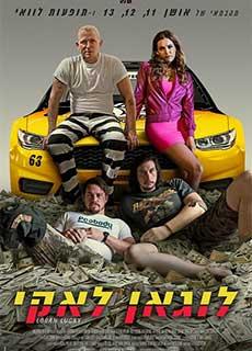 Vụ Trộm May Rủi (2017) Logan Lucky (2017)