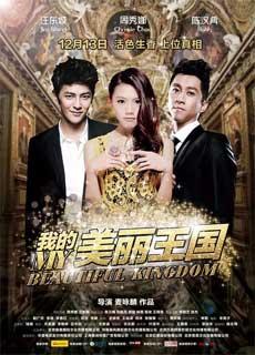Vương Quốc Gái Đẹp (2013)