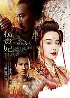 Vương Triều Đích Nữ Nhân - Dương Quý Phi (2015)