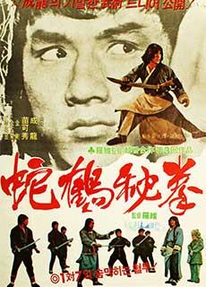 Xà Hạc Bát Bộ Quyền (1978)