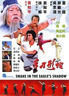 Xà Hình Điêu Thủ (1978) Snake In The Eagle's Shadow (1978)