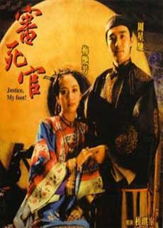 Xẩm Xứ Quan (1992)