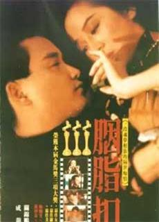 Yên Chi Khâu (1987)