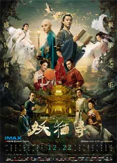 Yêu Miêu Truyện (2017) The Legend Of The Cat Demon (2017)