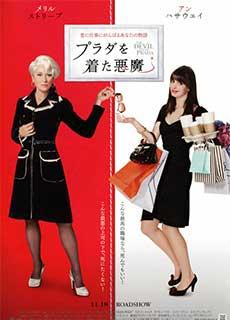 Yêu Nữ Thích Hàng Hiệu (2006)